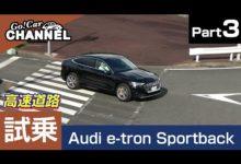 Photo of 「アウディ e-tronスポーツバック」試乗インプレッション~PART3(高速道路)~ Audi e-tron Sportback