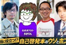 Photo of 本当に役立つ!?自己啓発本のウソとホント【SURVIVE2030】日本経済を生き抜くヒント