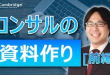 Photo of 伝わる資料の作り方7Step【前編】 ケンブリッジ・テクノロジー・パートナーズ