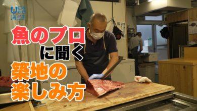Photo of 【東京の台所】食の拠点、築地魚河岸で海を感じよう! 日本財団 海と日本PROJECT in 東京 2020 #04