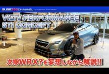 Photo of 「VIZIV PERFORMANCE STI CONCEPT 」で次期WRXをスバリスト的妄想解説!!