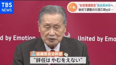 "Photo of ""女性蔑視発言""森会長辞任へ、後任で調整の川淵三郎氏は・・・【Nスタ】"