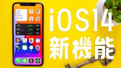 Photo of iOS14解禁!新機能を徹底解説しちゃいます。