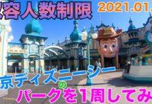 Photo of 人気アトラクション5分待ち!収容人数制限後の東京ディズニーシーのパークを1周してみた。