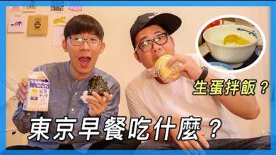 Photo of 5種東京早餐推薦|拍攝於疫情前|生蛋拌飯你吃過?|東京自由行
