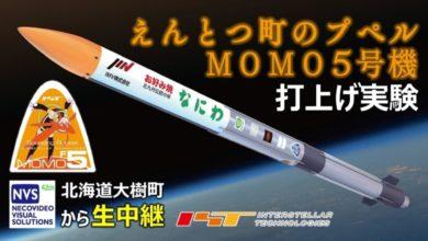 Photo of 「えんとつ町のプペル MOMO5号機」打上げ(現地中継)IST Sounding Rocket MOMO F5 Launch