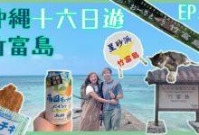 Photo of 【日本沖繩自由行】世外桃源「竹富島🏝️」一日遊 | 超清藍海拍攝景點📷🌊「西棧橋🌉」 | 尋找星之砂⭐「カイジ浜🏖️」| EP4