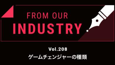 Photo of ゲームチェンジャーの種類 エディターズレター(2020年12月2日配信分) | WWDJAPAN.com