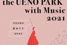 Photo of 上野の博物館・美術館・ホール、6館が連携するクラシック音楽と映像のコラボレーション 『文化の杜の音めぐり2021』開催決定 | SPICE – エンタメ特化型情報メディア スパイス