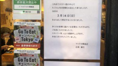 Photo of またもコロナで消える店(泣)。 | ガジェット通信 GetNews