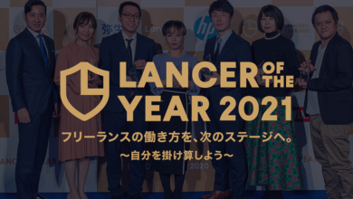 Photo of ランサーズ、フリーランスの祭典「Lancer of the Year 2021」を配信|ランサーズ株式会社のプレスリリース