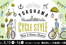 Photo of 横浜で行われる最大級の自転車イベント「ヨコハマ サイクルスタイル2021」~Ride & Urban Outdoor~横浜赤レンガ倉庫で5月15日(土)・16日(日)開催!