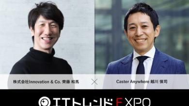 Photo of Caster Anywhere、参加登録12,000名・出展企業へのリード3倍を実現した業界最大級のオンラインイベント「ITトレンドEXPO」成功の裏側を公開|キャスターのプレスリリース