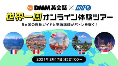 Photo of DMM英会話 × HISによる世界一周オンライン体験ツアーが登場!英語を学びながら70分で世界5ヵ国を周遊するツアーを1月18日(月)より発売|合同会社DMM.comのプレスリリース