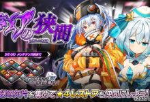 Photo of DMM GAMES 進軍バトルRPG『要塞少女』本日2月16日より期間限定イベント「夢幻の狭間」開催!   |合同会社EXNOAのプレスリリース
