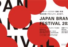 Photo of 全国からジャパンブランドが集う4日間「JAPAN BRAND FESTIVAL 2021」実施詳細、出展事業者を発表|JAPAN BRAND FESTIVAL 実行委員会のプレスリリース
