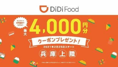 Photo of 「DiDi Food」が兵庫でサービス提供開始 – 梅田経済新聞