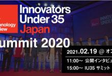 Photo of 日本初開催、MITテクノロジーレビュー主催アワード「Innovators Under 35 Japan 2020」の授賞イベントをオンラインで開催