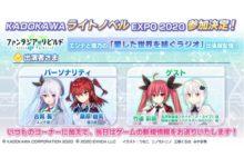Photo of ASCII.jp:「ファンタジア・リビルド」公式ラジオが「KADOKAWA ライトノベル EXPO 2020」にて出張配信決定!