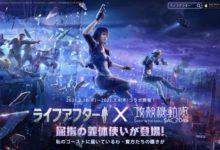 Photo of 『ライフアフター』×『攻殻機動隊 SAC_2045』の初コラボが2月18日より開催! | Appliv Games