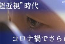 Photo of 超近視時代 コロナ禍でさらに NHK特設サイト