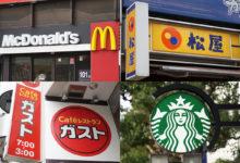 Photo of 緊急事態宣言下の飲食店の営業時間。牛丼・バーガー・ファミレス・カフェ等 – Impress Watch