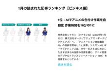 Photo of AIでアニメの色付け作業を自動化 作業時間を10分の1に:1月の読まれた記事ランキング【ビジネス編】   Ledge.ai