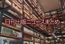 Photo of 日刊出版ニュースまとめ 2021.04.08 | HON.jp News Blog