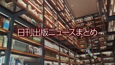Photo of 日刊出版ニュースまとめ 2021.04.21 | HON.jp News Blog