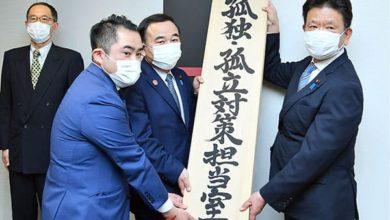 Photo of 菅首相が任命した「孤独担当大臣」世界で好意的に報道される | Smart FLASH/スマフラ[光文社週刊誌]