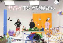 Photo of ヤバイTシャツ屋さん、全国ツアー東京公演の模様を放送   BARKS