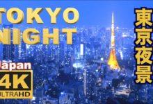 Photo of 4K  Tokyo night View 東京の夜景 Cyberpunk 観光 旅行 夜景  首都高速 Japan trip Cruising City  新宿 渋谷 Shibuya Shinjuku