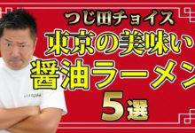 Photo of つじ田創業者が選ぶ「東京の美味しい醤油ラーメン5選」
