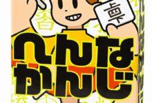 Photo of 漢字を創作するカードゲーム「へんなかんじ」が1月28日に発売