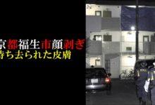 Photo of 【考察】東京都福生市