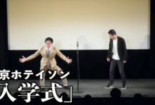 Photo of 【漫才】入学式/東京ホテイソン