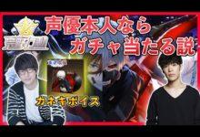 Photo of 【荒野行動 】カネキ役の声優が東京喰種コラボでカネキボイスを狙う動画【ガチャ】
