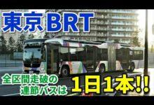 Photo of 【1日1本のみ!】東京BRTの連節バスに全区間乗車【日本の連節バス】