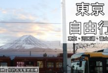 Photo of 【自由行你也行】|第一次出國自由行|富士五湖之一【河口湖】|日本第一高峰【富士山】|繁華不失古樸【東京】|聖地巡禮【你的名字】|Tokyo Fuji Kawaguchi |異想玩