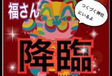 Photo of 【つくづく遊園】ニュース速報:神社に猫神様『福さん』が降臨!