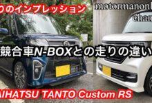 Photo of ダイハツ タントカスタム RS【N-BOXとの走りの違いについて】