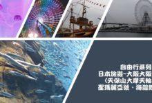 Photo of 自由行系列:日本旅遊~大阪大阪港 (天保山大摩天輪、聖瑪麗亞號、海遊館)