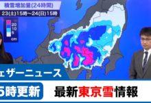Photo of 【15時更新】最新、東京雪情報/東京都心も今夜以降は積雪のおそれ