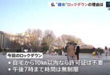"Photo of フランス ""緩めロックダウン""の理由は【現場から、新型コロナ危機】(TBS系(JNN)) – Yahoo!ニュース"