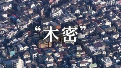 Photo of WEB特集 首都直下地震 東京の対策 10年でどうなった? | 東日本大震災