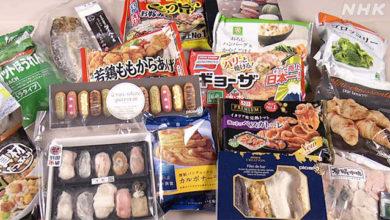 Photo of ビジネス特集 冷凍食品の最新事情 シブ5時取材班が徹底調査! | 新型コロナ 経済影響