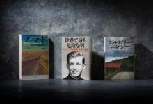 Photo of 【プロが薦めるいま読むべき3冊】映画評論家・町山智浩が選んだ〈アメリカ〉の本   News   Pen Online