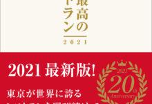 Photo of コロナで過去最多の倒産、AIによるフードテック…激変する飲食業界「レストランはどうなるのか」『 東京最高のレストラン2021 』本日発売 ~20周年を記念して来栖けい氏、早川光氏もゲスト参加~|ぴあ株式会社のプレスリリース