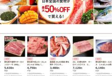 Photo of 「ぐるなびFOODMALL~Farm to Restaurant to Table~」 約220品のラインナップで2020年7月2日(木)よりオープン!