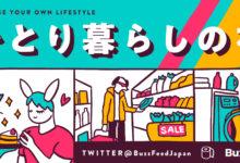 Photo of BuzzFeed Japan、新生活特集「ひとり暮らしの神」をスタート|BuzzFeed Japanのプレスリリース